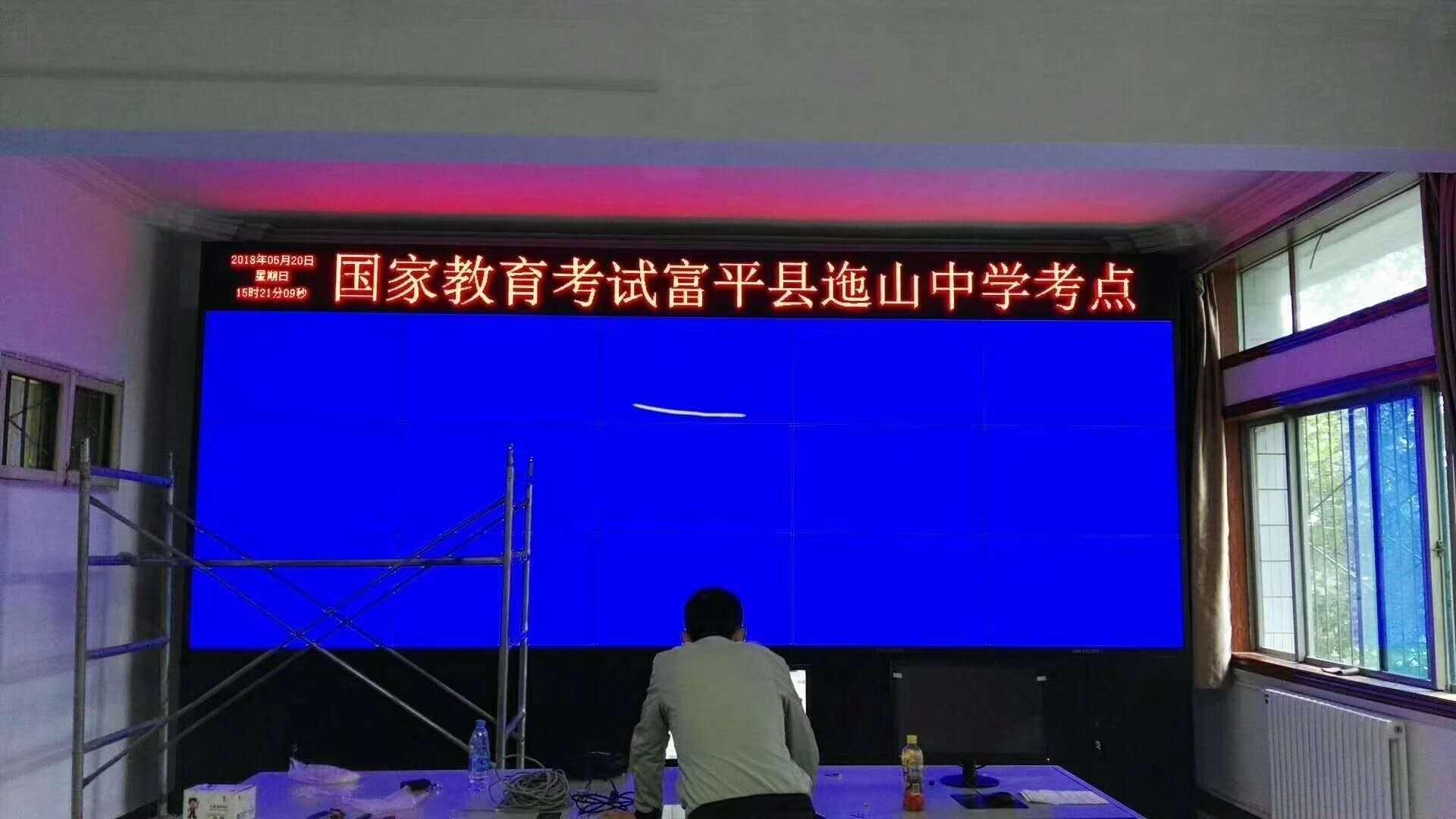习主席故乡富平县国家教育考试考点35拼接屏