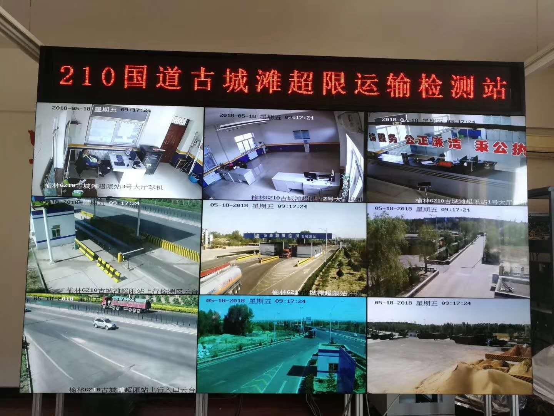 榆林市210国道古城滩超限运输检测站监控显示设备