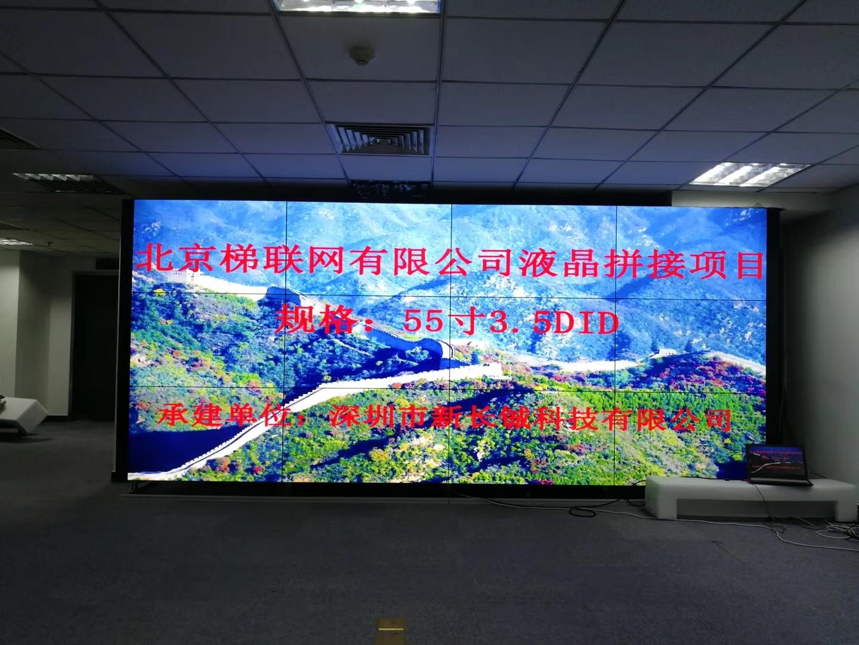 55寸3.5mm北京联网有限公司液晶拼接项目