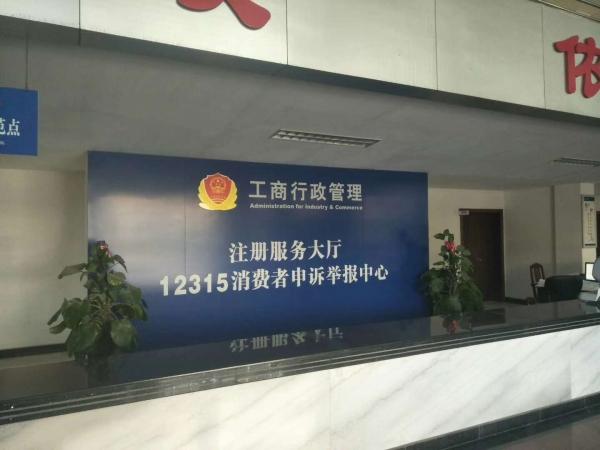 宜州工商管理局