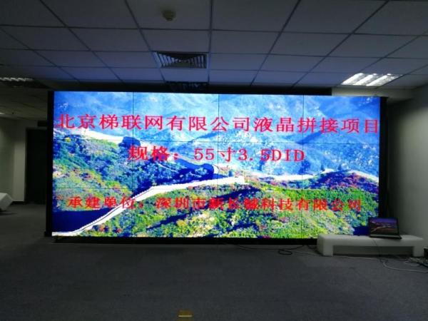 北京梯联网有限公司液晶拼接项目