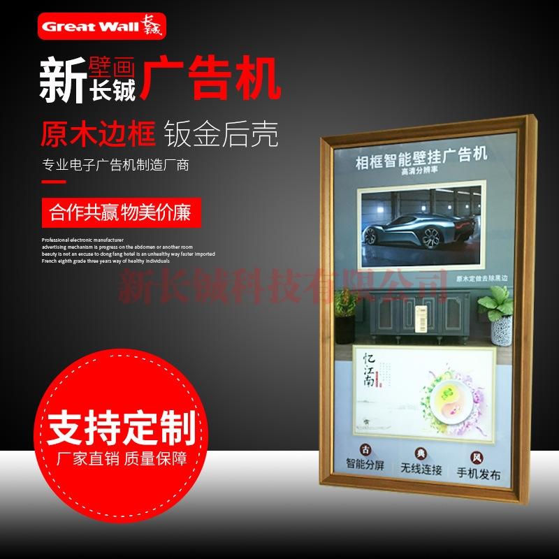 32寸壁挂画框广告机