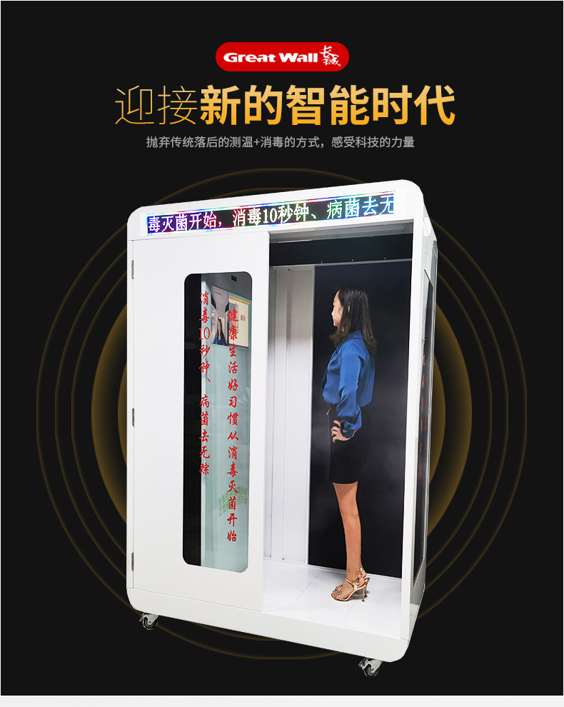 西安智能测温消毒机